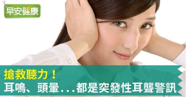 搶救聽力!耳鳴、頭暈...都是突發性耳聾警訊