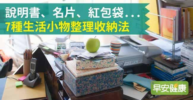 說明書、名片、紅包袋...7種生活小物整理收納法