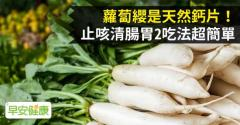 蘿蔔纓是天然鈣片!止咳清腸胃2吃法超簡單