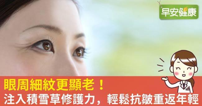 眼周細紋更顯老!注入積雪草修護力,輕鬆抗皺重返年輕