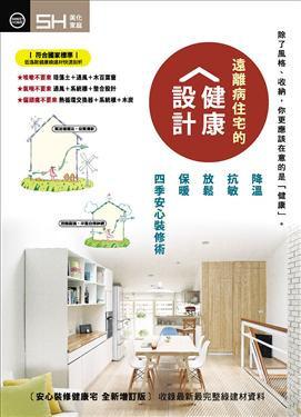 書摘,《遠離病住宅的健康設計:降溫、抗敏、放鬆、保暖 四季安心裝修術》