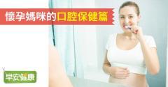懷孕媽咪的口腔保健篇