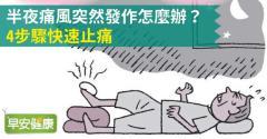 半夜痛風突然發作怎麼辦?冰敷、靜養…痛風舒緩4步驟快速緩解止痛