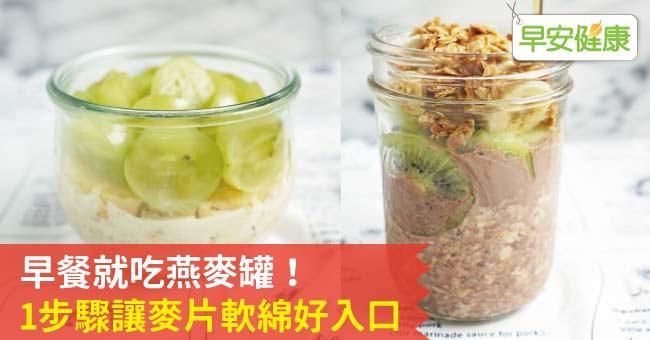早餐就吃健康燕麥罐!1步驟讓麥片更軟綿好入口