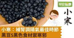小寒:補腎調陽氣最佳時節,黑豆5黑色食材禦寒邪
