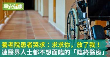 養老院患者哭求:求求你,放了我!連醫界人士都不想面臨的「臨終醫療」