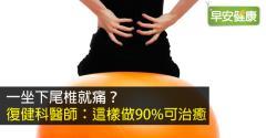 尾椎痛怎麼辦?正確治療尾椎痛成功率達90%