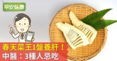 春天菜王1盤養肝!中醫:3種人忌吃