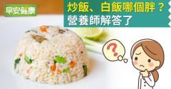 炒飯、白飯哪個胖?營養師解答了