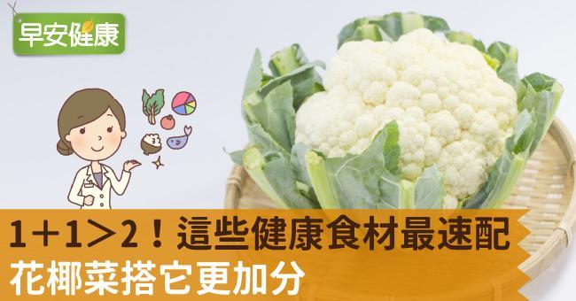 1+1>2!這些健康食材最速配,花椰菜搭它更加分