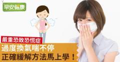 過度換氣喘不停,正確緩解方法馬上學!