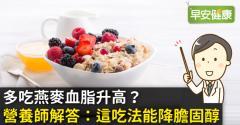 多吃燕麥血脂升高?營養師解答:這吃法能降膽固醇