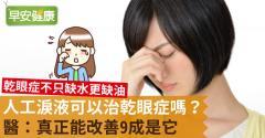 人工淚液可以治乾眼症嗎?醫:真正能改善9成是它