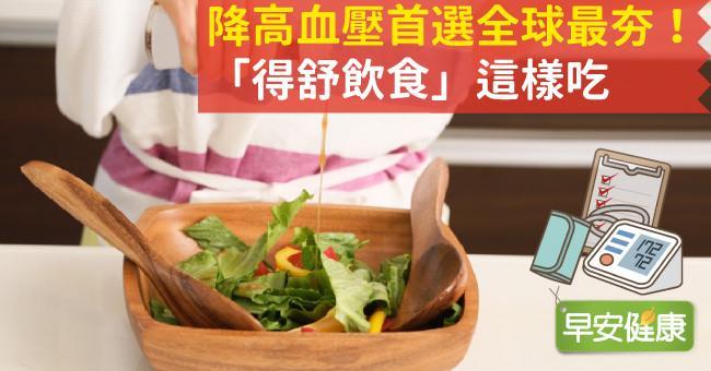 降高血壓首選全球最夯!「得舒飲食」這樣吃