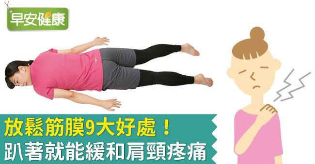 放鬆筋膜9大好處!趴著就能緩和肩頸疼痛