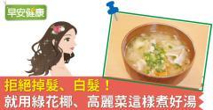 拒絕掉髮、白髮!就用綠花椰、高麗菜這樣煮好湯
