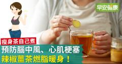 預防腦中風、心肌梗塞,辣椒薑茶燃脂暖身!