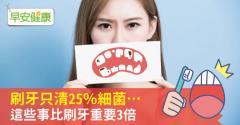 刷牙只清25%細菌…這些事比刷牙重要3倍