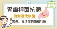 胃幽桿菌抗體:偵測潛伏細菌!胃炎、胃潰瘍的篩檢利器