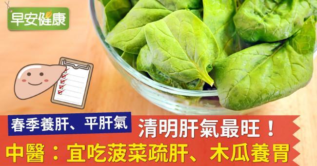 清明肝氣最旺!中醫:宜吃菠菜疏肝、木瓜養胃