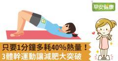 只要1分鐘多耗40%熱量!3體幹運動讓減肥大突破