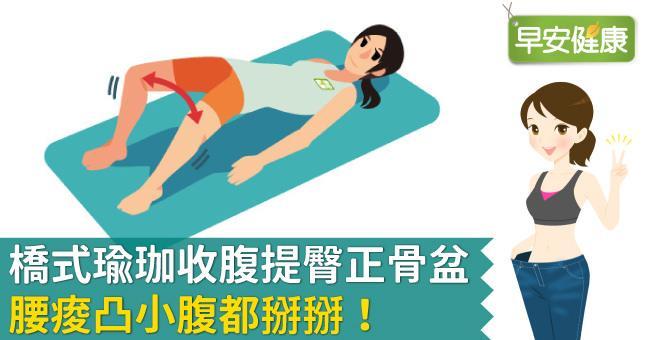 橋式瑜珈收腹提臀正骨盆,腰痠凸小腹都掰掰!