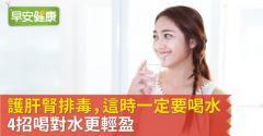 護肝腎排毒,這時一定要喝水!4招喝對水更輕盈