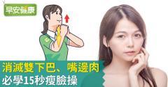 消滅雙下巴、嘴邊肉,必學15秒瘦臉操