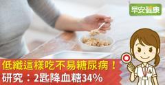 低纖這樣吃不易糖尿病!研究:2匙降血糖34%