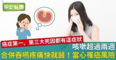 咳嗽原因是感冒或肺癌?急性咳嗽和久咳都適用的止咳方法