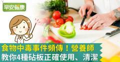 食物中毒事件頻傳!營養師教你4種砧板正確使用、清潔