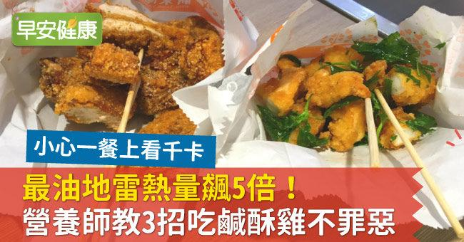最油地雷熱量飆5倍!營養師教3招吃鹹酥雞不罪惡