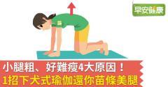 小腿粗、好難瘦4大原因!1招下犬式瑜伽還你苗條美腿