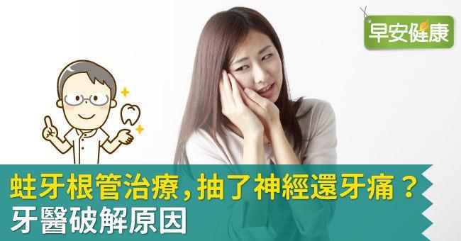 根管治療抽神經還牙痛?牙醫:根管治療前必知二三事