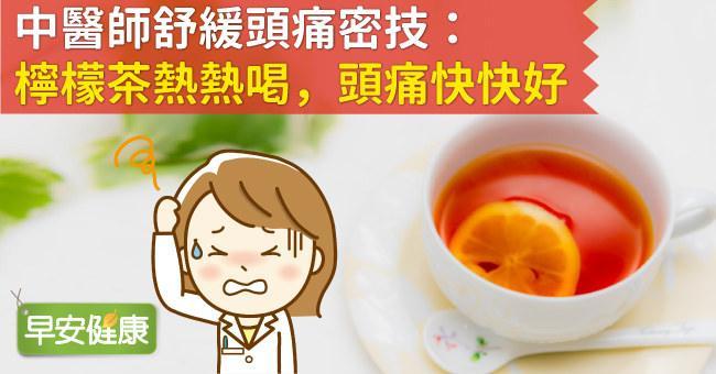 中醫師舒緩頭痛密技:檸檬茶熱熱喝,頭痛快快好