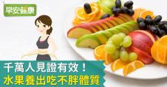 千萬人見證有效!水果養出吃不胖體質