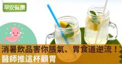 消暑飲品害你脹氣、胃食道逆流!醫師推這杯顧胃