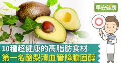 10種超健康的高脂肪食材:第一名酪梨清血管降膽固醇