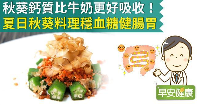 秋葵鈣質比牛奶更好吸收!夏日秋葵料理穩血糖健腸胃