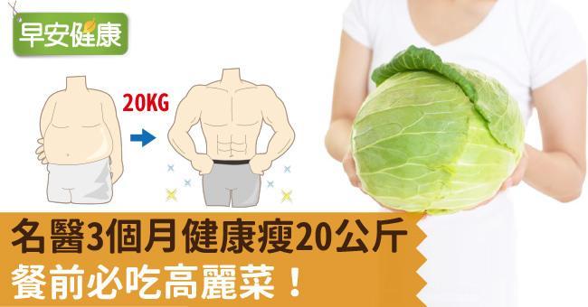 名醫3個月健康瘦20公斤:餐前必吃高麗菜!
