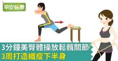 3分鐘美臀體操放鬆髖關節,3周打造纖瘦下半身