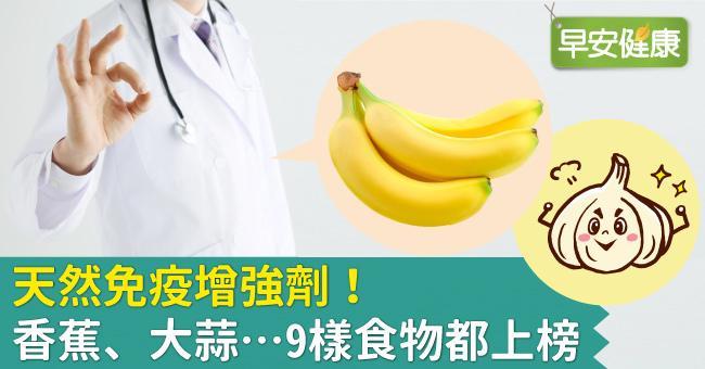 天然免疫增強劑!香蕉、大蒜…9樣食物都上榜