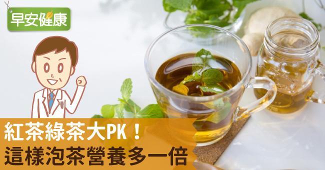 紅茶綠茶大PK!這樣泡茶營養多一倍