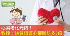 心臟老化元凶!教授:這習慣讓心臟脂肪多3倍