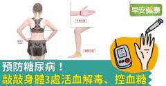 預防糖尿病!敲敲身體3處活血解毒、控血糖