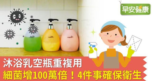 沐浴乳空瓶重複用,細菌增100萬倍!4件事確保衛生