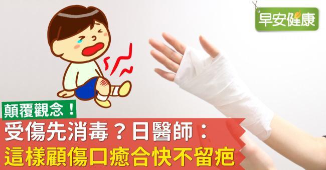 受傷先消毒?日醫師:這樣顧傷口癒合快不留疤