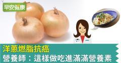 洋蔥燃脂抗癌,營養師:這樣做吃進滿滿營養素