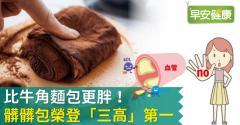髒髒包高糖、高脂肪、高熱量,減肥麵包選這幾種