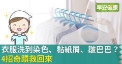 衣服洗到染色、黏紙屑、皺巴巴?4招奇蹟救回來